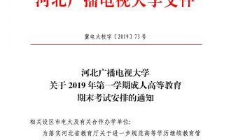 河北广播电视大学关于2019第一学期成人高等教育期末考试安排的通知