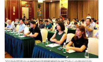 2019中国农业大学现代远程教育校外中心业务培训会在近期举行