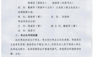 张家口广播电视大学成人高等教育2018-2019学年第2学期期末考试安排