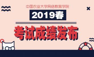 中国农业大学网络教育学院2019春季课程考试成绩发布