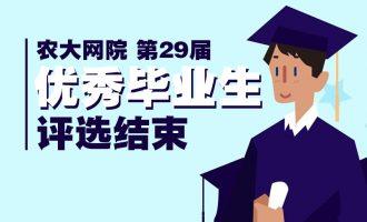 农大网院第二十九届优秀毕业生评选工作圆满结束