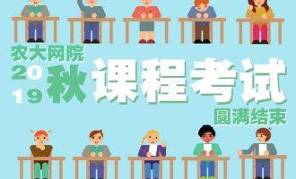 中国农业大学网络教育学院2019秋课程考试工作圆满完成