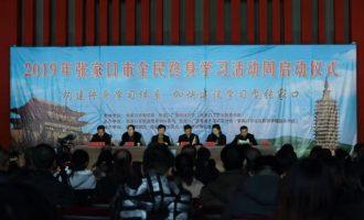 2019年张家口市全民终身学习活动周启动仪式在蔚县举行