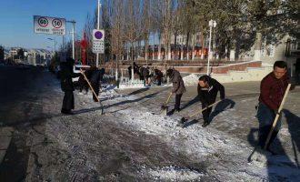 张家口广播电视大学全体教职工 积极清扫积雪