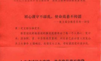 张家口电大党委《践行初心 担当使命 坚决打赢疫情防控阻击战—-致全校广大教职工的一封信》在广大党员干部中引起强烈反响